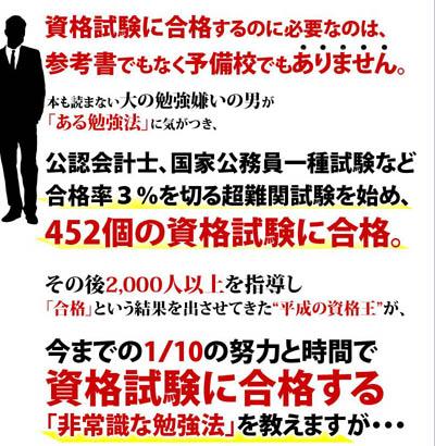 平成の資格王 試験最短合格勉強法 中村一樹